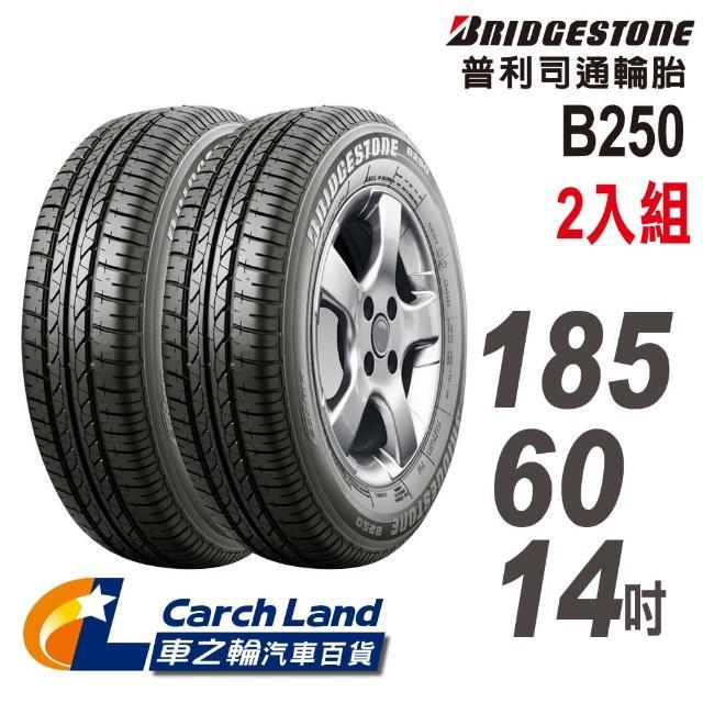 【BRIDGESTONE 普利司通】B250-185/60-14-2入組-適用Sentra.Civic等車型(車之輪)