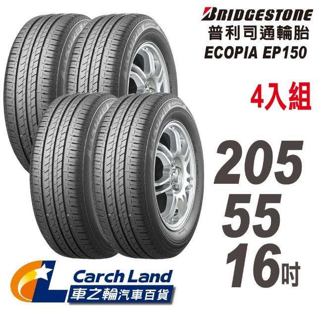 【BRIDGESTONE 普利司通】ECOPIA EP150-205/55/16-4入組-適用Focus.Mazda3等車型(車之輪)