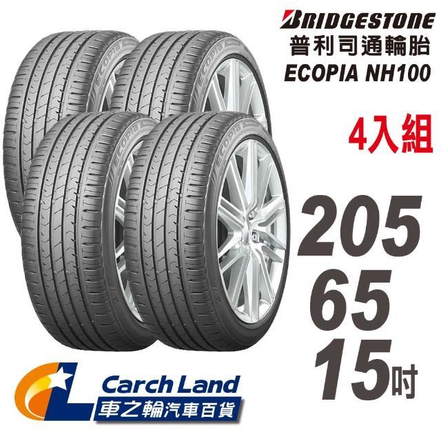 【BRIDGESTONE 普利司通】ECOPIA NH100-205/65/15-4入組-適用Savrin.Accord等車型(車之輪)