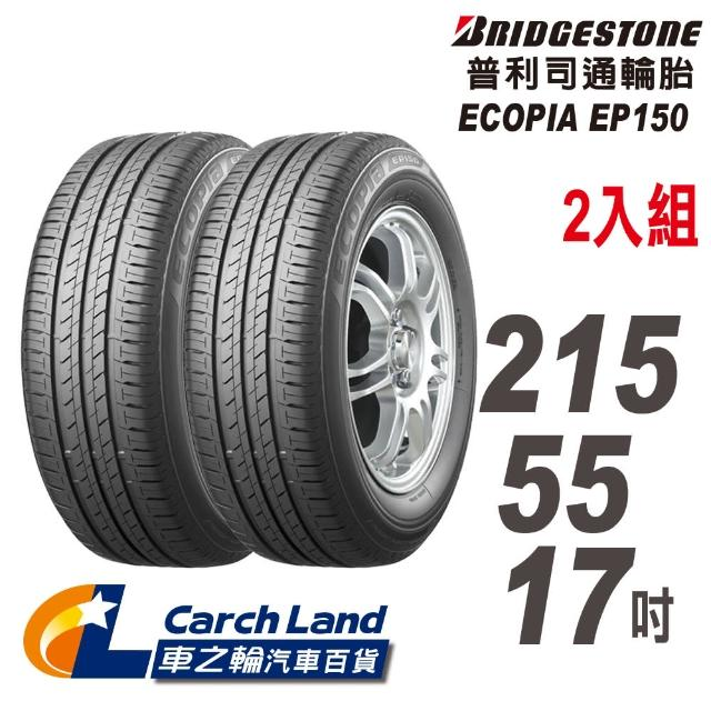 【BRIDGESTONE 普利司通】ECOPIA EP150-215/55/17-2入組-適用U6 等車型(車之輪)