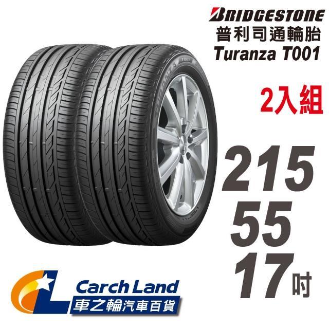 【BRIDGESTONE 普利司通】Turanza☆T001-215/55/17-2入組-適用HRV Camry等車型(車之輪)
