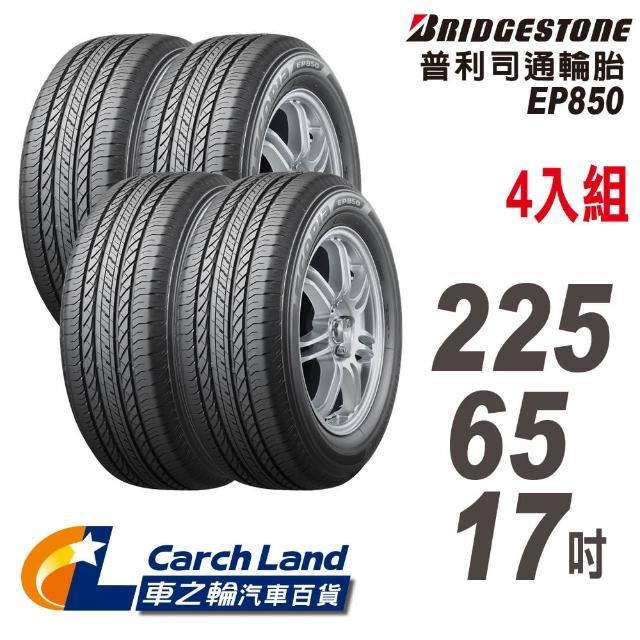 【BRIDGESTONE 普利司通】ECOPIA HL001-225/65/17-4入組-適用RAV4 CRV等車型(車之輪)