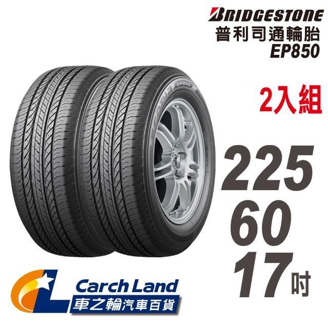 【BRIDGESTONE 普利司通】ECOPIA HL001-225/60/17-2入組-適用森林人等車型(車之輪)