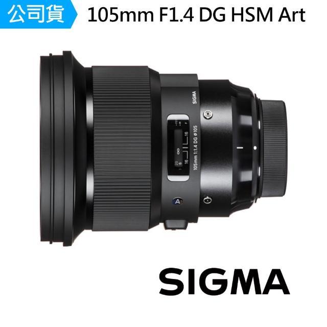 【Sigma】105mm F1.4 DG HSM Art 超遠攝定焦鏡頭(公司貨)