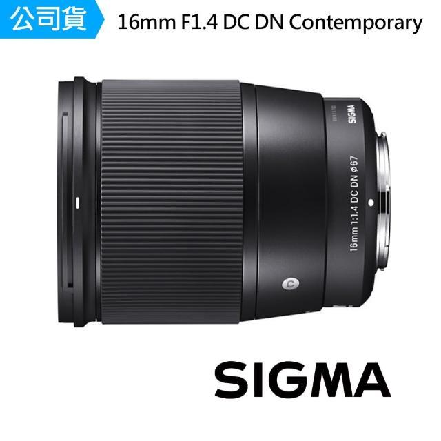 【Sigma】16mm F1.4 DC DN Contemporary 超廣角定焦鏡頭(公司貨)