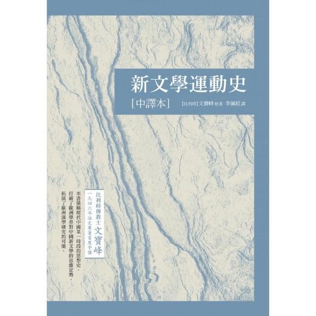 新文學運動史(中譯本)