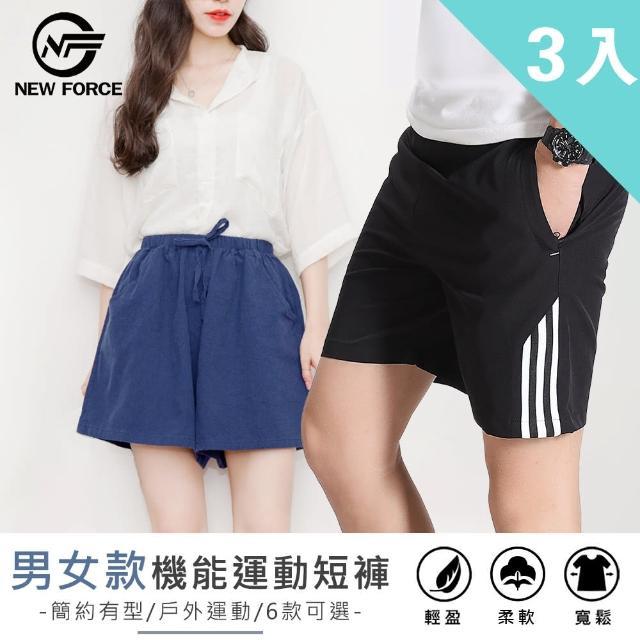 【NEW FORCE】三件組-男女款機能運動短褲(男女短褲/運動褲/休閒褲/下著)