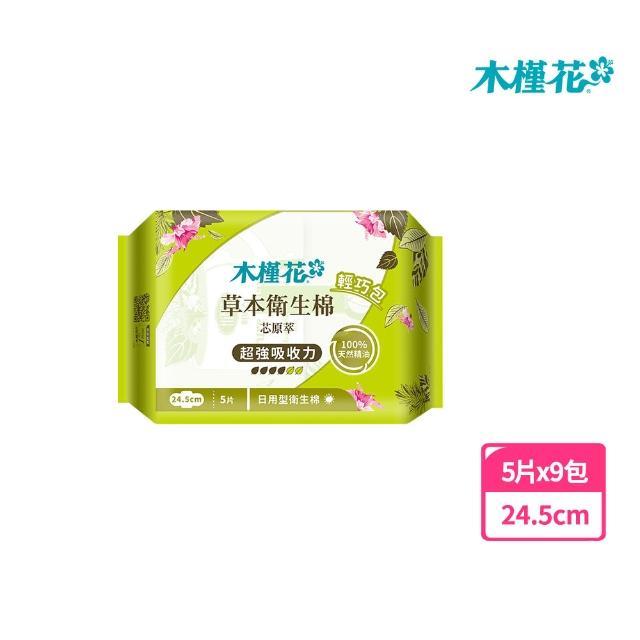 【Hibis 木槿花】芯原萃草本衛生棉-日用24.5cm/5片 x9包(植萃涼感持久解悶)