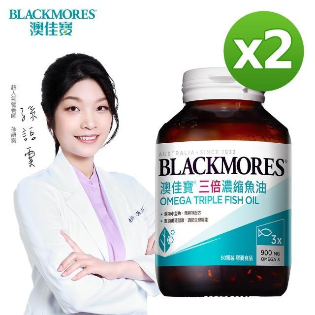 【澳佳寶Blackmores】三倍濃縮深海魚油 膠囊食品(60顆*2瓶)