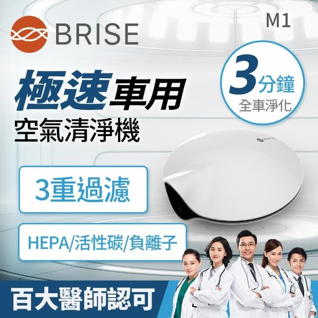 【BRISE】車用極速空氣清淨機M1(3分鐘全車HEPA負離子淨化)