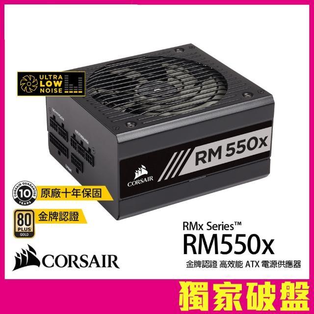 【CORSAIR 海盜船】RMx系列 RM550x 80Plus金牌 全模組 電源供應器