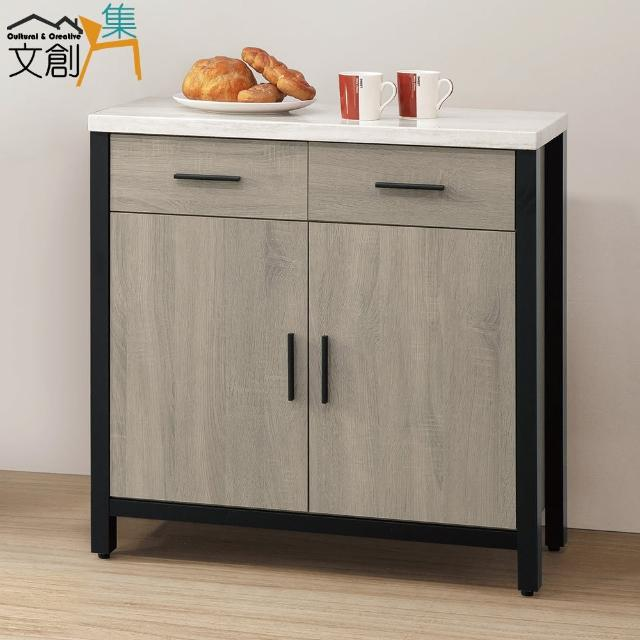 【文創集】科托 時尚2.7尺二門二抽餐櫃/收納櫃