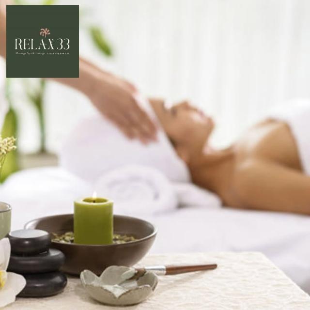 【Relax 33莊園】頭部舒緩助眠精油放鬆+午茶套餐(共105min)