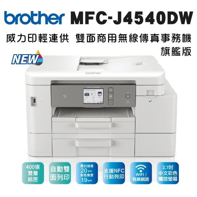 【brother】MFC-J4540DW 威力印輕連供商用雙面網路雙紙匣傳真事務機(速達)