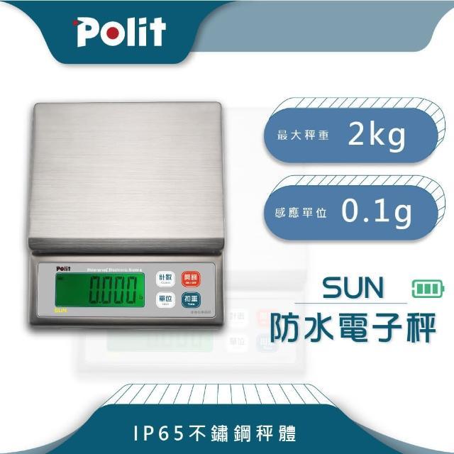 【Polit沛禮】SUN防水料理烘焙秤 最大秤量2kgx感量0.1g(IP65可沖洗 全機不鏽鋼 充電式)