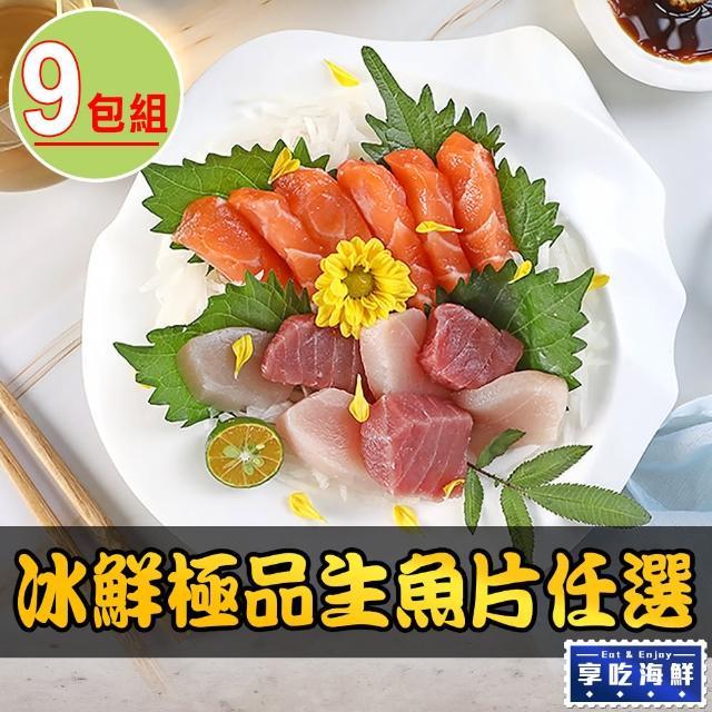 【愛上海鮮】旗魚/鮪魚/鮭魚 冰鮮生魚片任選9包組(100g±10%/包)