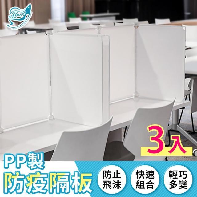 【Effect】防疫必備方便攜帶組合式防疫隔板(3入組/35x45cm)