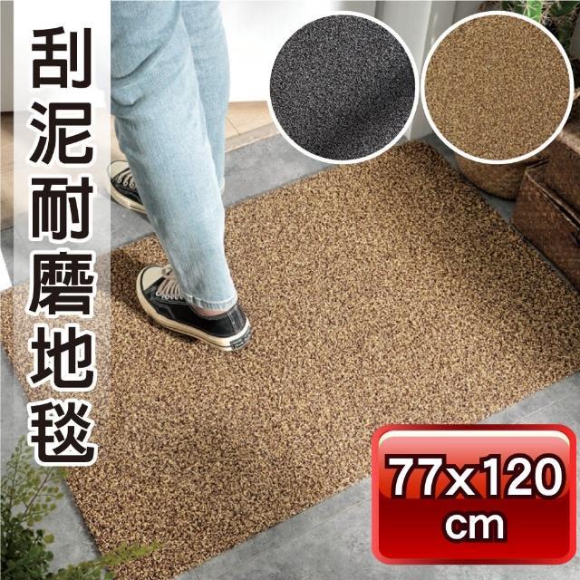 【新錸家居】去泥刮沙耐磨地墊/玄關墊★77x120 cm(門口刮泥沙 門墊 腳踏墊 止滑防滑)