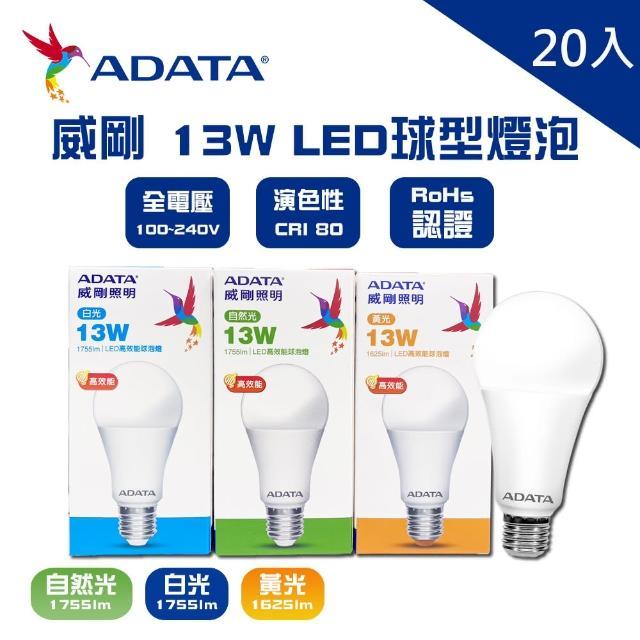 【ADATA 威剛】威剛 LED 13W 燈泡 全電壓 CNS認證 球泡燈 20入(LED 13W 高效能 燈泡 球泡)