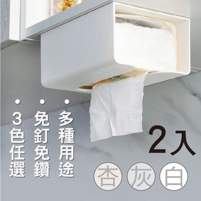 【新錸家居】可倒放免釘免鑽置物防水面紙盒-2入(衛生紙盒/面紙盒/紙巾盒/衛生紙架)