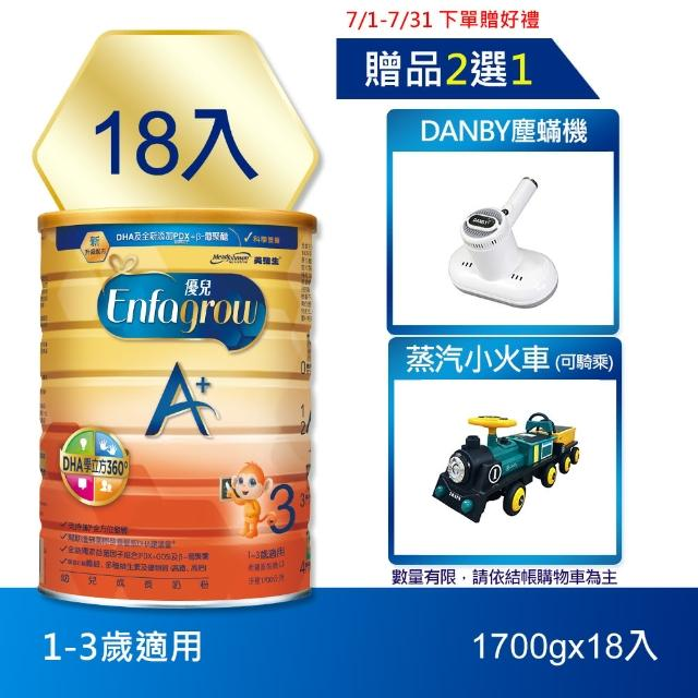 【美強生】優兒A+幼兒成長奶粉 1700gx18入(1-3歲適用)