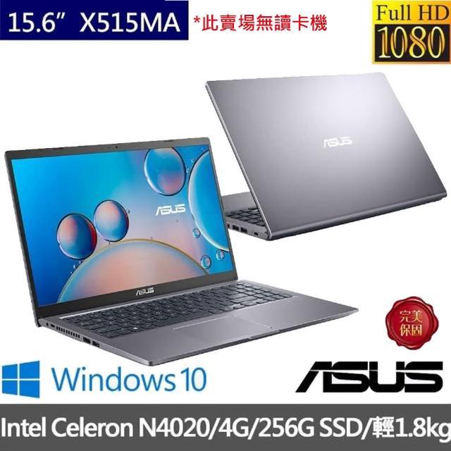 【ASUS 華碩】X515MA 15.6吋輕薄文書筆電(N4020/4G/256G PCIe SSD/W10)