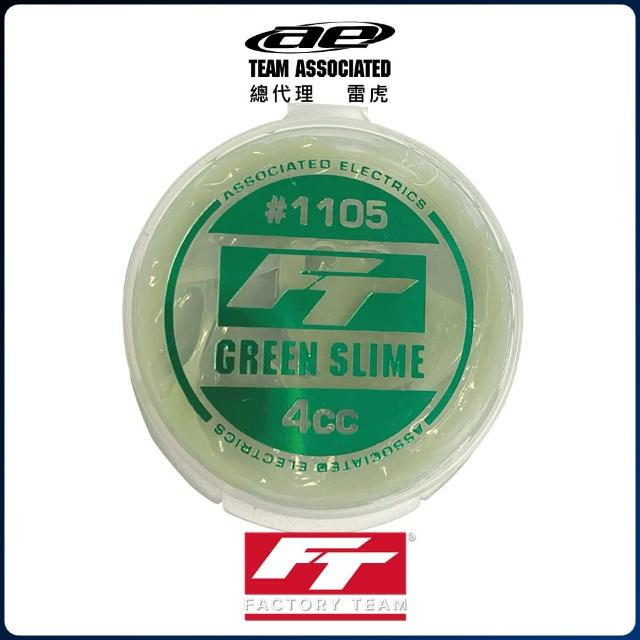【Team Associated 阿蘇仕】FT綠色O環油(遙控車)