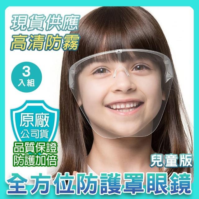 【KISSDIAMOND】超值3入 兒童防起霧透明防護隔離防疫面罩(防飛沫/防疫小物/KD-PC004/現貨)