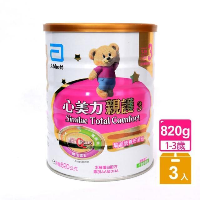【亞培】亞培心美力親護3水解蛋白配方奶粉820gx3罐