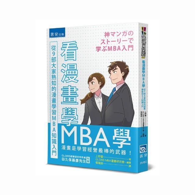 看漫畫學MBA學:從9部大家熟知的漫畫學習MBA知識入門