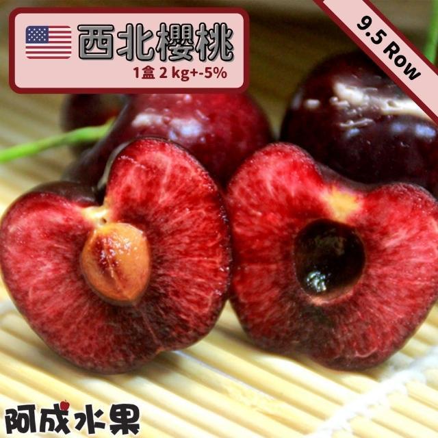【阿成水果】9.5R北美空運櫻桃1盒(2kg/盒)