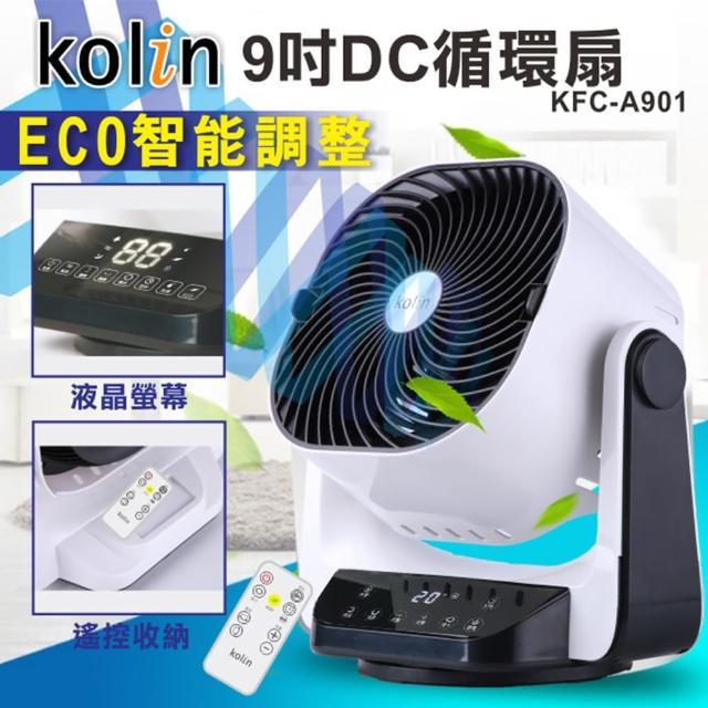 【Kolin 歌林】9吋3D擺頭遙控DC循環扇(KFC-A901)