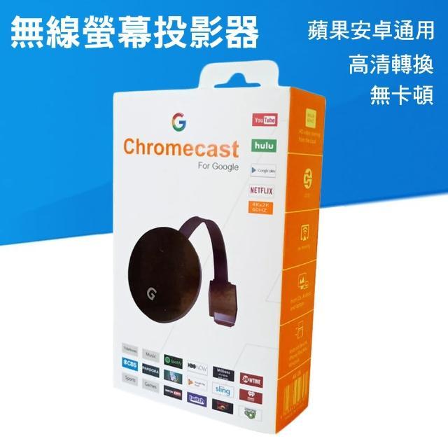 【CS22】G2P無線同屏器 螢幕同步投影器(HDMI接頭)