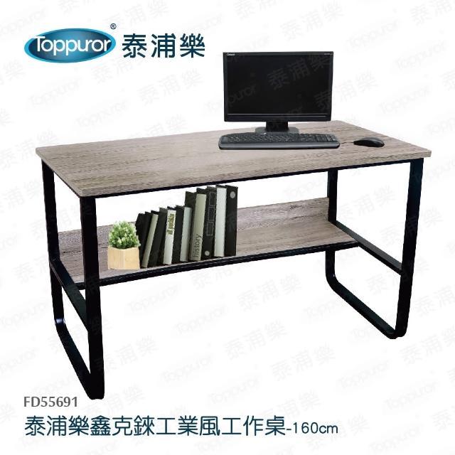 【Toppuror 泰浦樂】鑫克錸工業風工作桌160cm(FD55691)