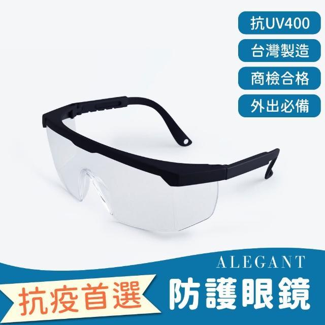 【ALEGANT】防疫霧黑框架加大鏡片伸縮鏡腳安全防護眼鏡/防護/防風-超值2入組(安全眼鏡/防飛沫)