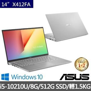 【ASUS送1TB行動硬碟組】X412FA 14吋輕薄筆電(i5-10210U/4G+4G/512G PCIE SSD/W10)
