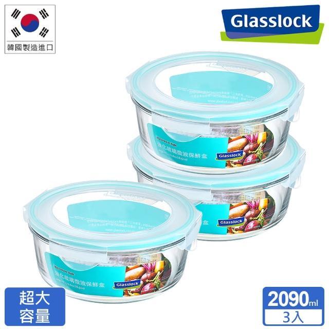 【Glasslock】強化玻璃微波保鮮盒 - 圓形2090ml三入