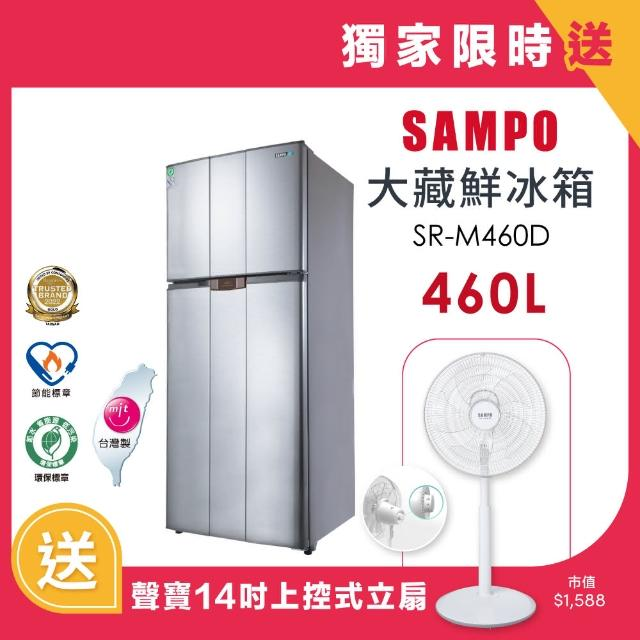 【SAMPO 聲寶】★買就送聲寶DC扇+3公升美食鍋★460公升 雙門變頻時尚冰箱(SR-M460D)