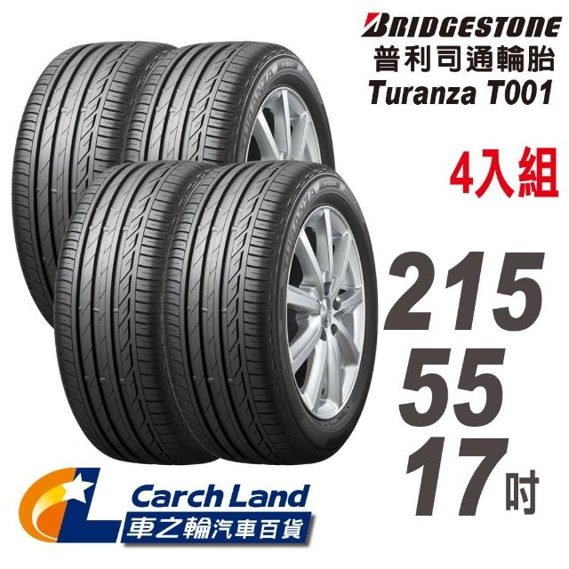 【BRIDGESTONE 普利司通】Turanza☆T001-215/55/17-4入組-適用HRV Camry等車型(車之輪)