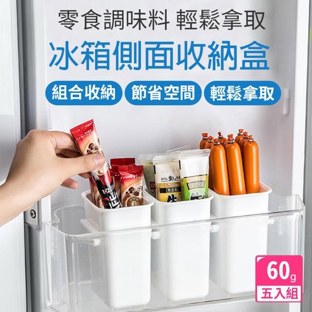 【良居生活】冰箱側面收納盒 可掛式收納瀝水 文具浴室廚房收納筒(白色5入組)