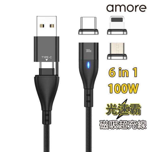 【A-MORE】光速霸六合一磁吸傳輸線 100W(PD快充 平板/筆電/手機可用)