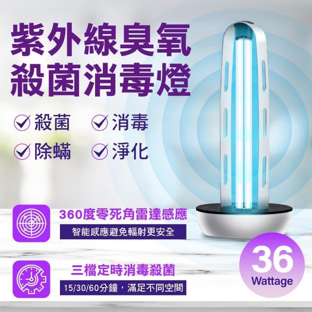 【新錸家居】升級零死角雷達人體感應臭氧+UVC紫外線消毒燈36W(雷達感應/無遙控三段定時/殺菌防疫)