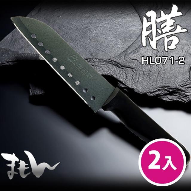 【FL 生活+】兩入組-不沾黏九孔犀利廚刀(HL-071-2)