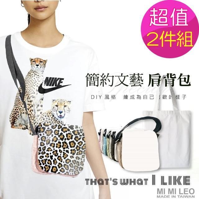 MI MI LEO【MI MI LEO】DIY手作繪圖文創包-可拆袋蓋大小跨包 帆布手提袋-超值2件組(#居家防疫#DIY#文創包#親子)