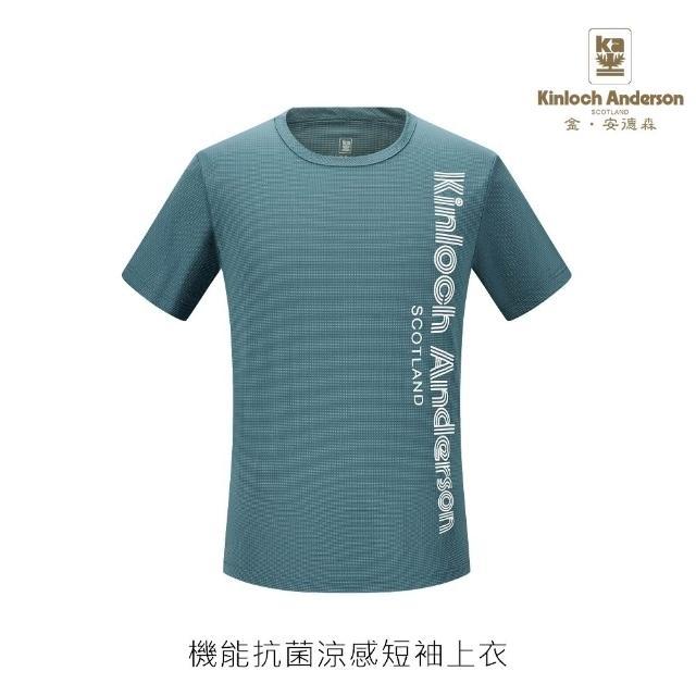 【Kinloch Anderson】金安德森冰涼吸濕排汗抗菌衣 4件組(大身LOGO款)