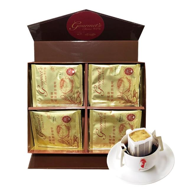 【Gourmet's choice 格美巧義】咖啡饗宴禮盒24入(濾掛式咖啡4種口味)