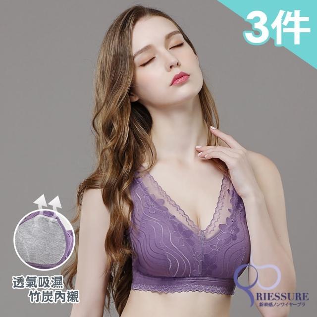 【RIESURE】日國發售-竹炭纖維 蕾絲高質感 水波花紋 無鋼圈內衣(3件組)