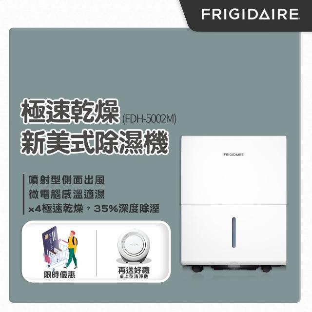 【Frigidaire 富及第】極速乾燥除濕機31坪以下適用 FDH-5002M(送清淨機)