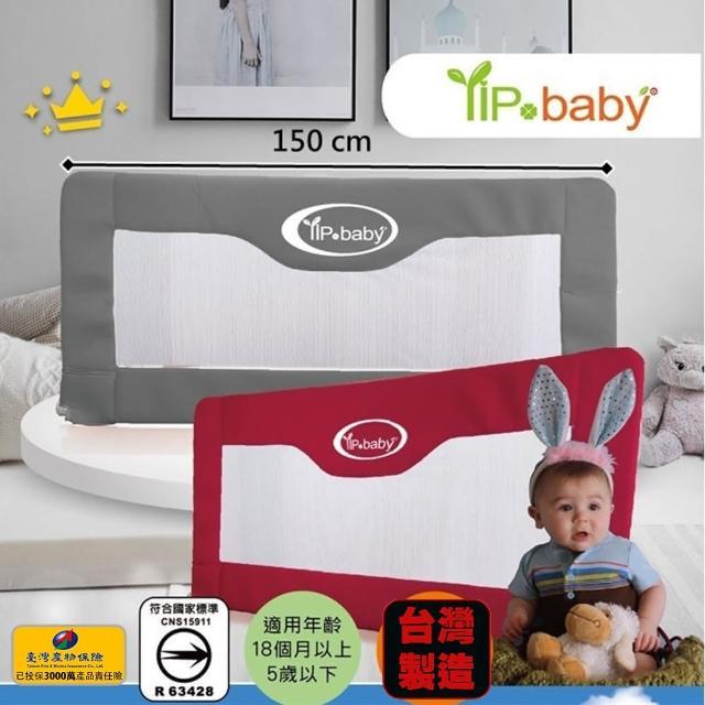 【YIP baby】兒童用床邊護欄5068-150x70cm(台灣製造 兩色可選)