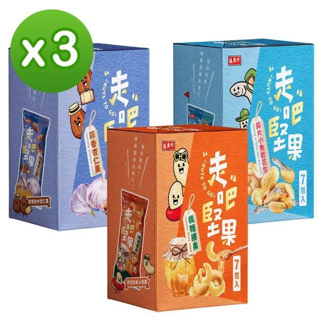 【盛香珍】走吧堅果隨手包7包入X3盒(楓糖腰果/蒜香杏仁果/蒜片小魚乾花生-3種口味可選)
